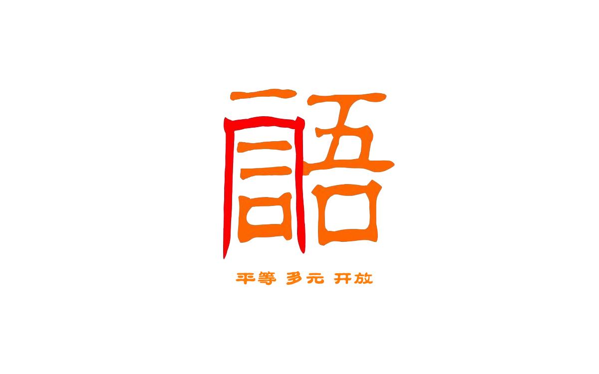 logo白-方正隶书-平等多元开放
