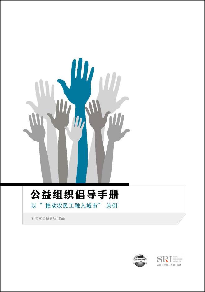 公益组织倡导手册cover
