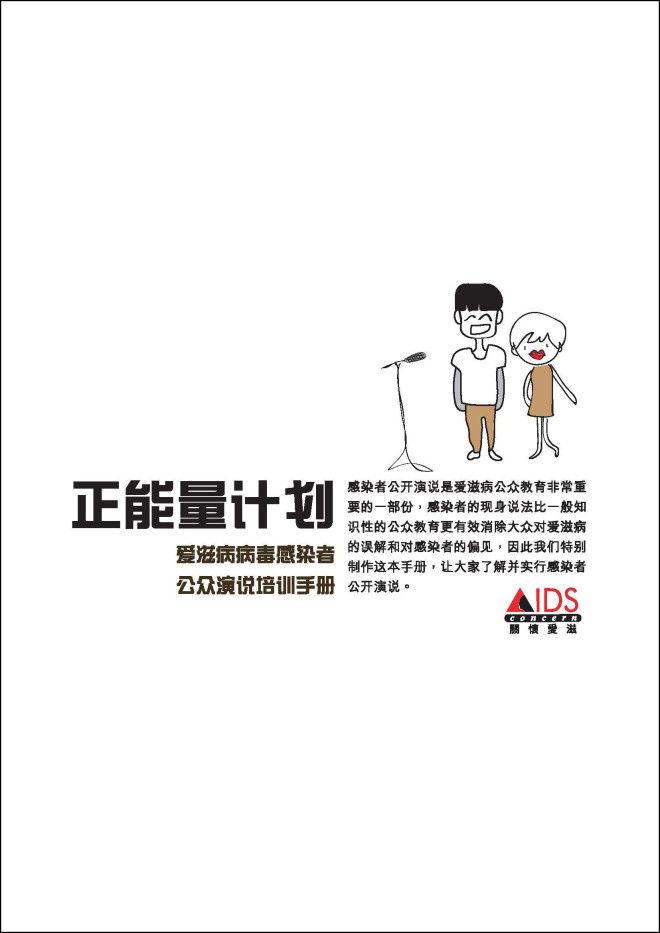 AIDS Concern speakers' handbook - 简体字